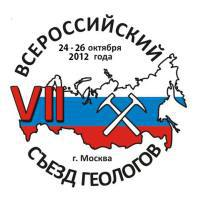 VII All-Russian Congress of geologists