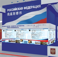 "The Ministry of regional development of the Russian Federation stand at the ""XXII Harbin international trade-economic fair"""